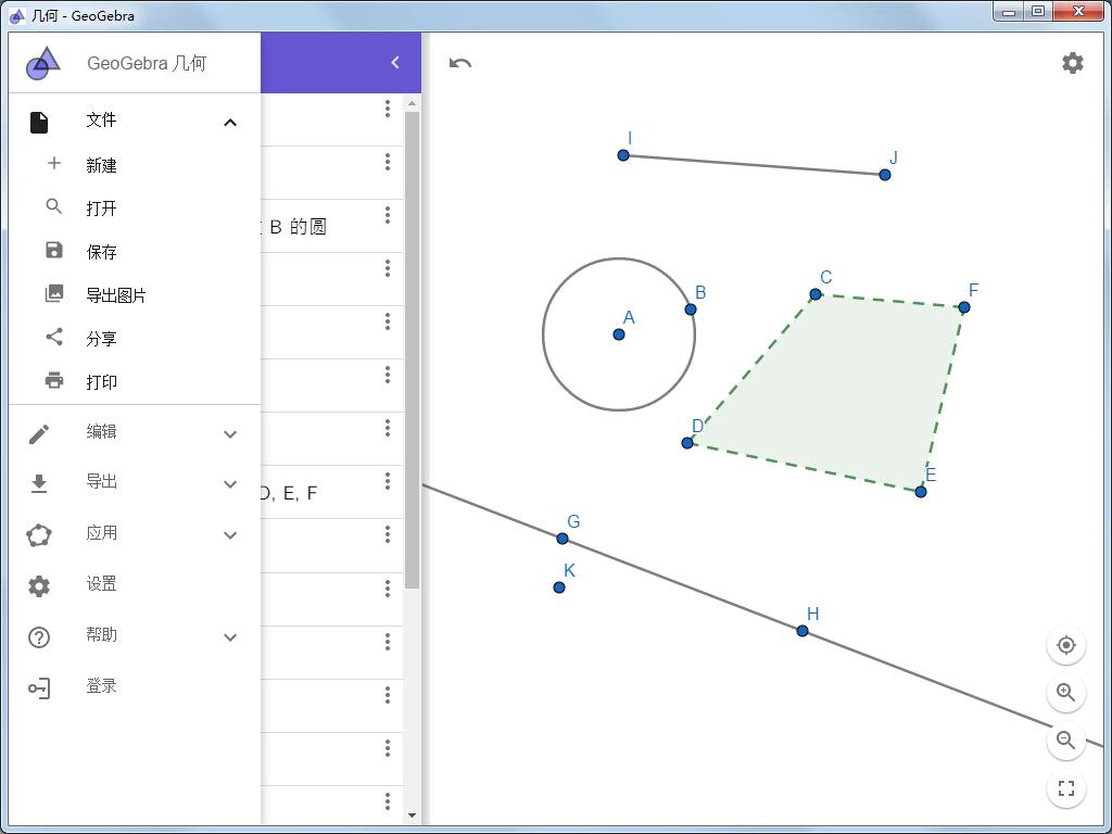 GeoGebra幾何畫板(3)