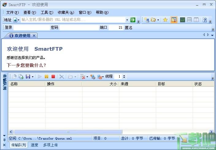 SmartFTP(FTP客戶端)