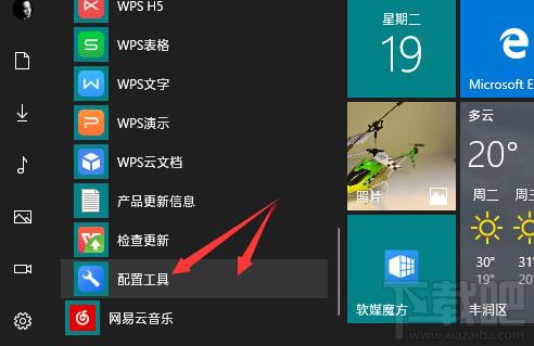 怎么禁止WPS彈窗廣告、WPS熱點等