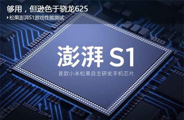 澎湃S1與驍龍625處理器對比評測