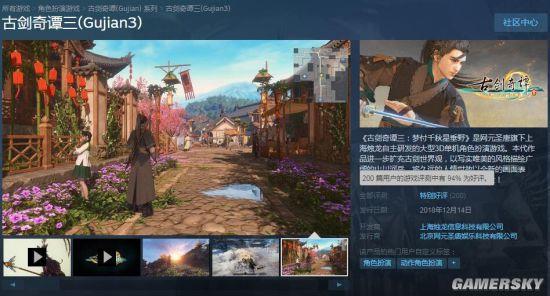 《古劍奇譚3》Steam版好評率94% 熱銷榜第二