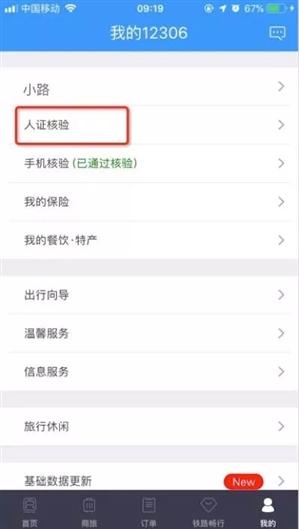 12306官方詳解候補購票:從此告別搶火車票!