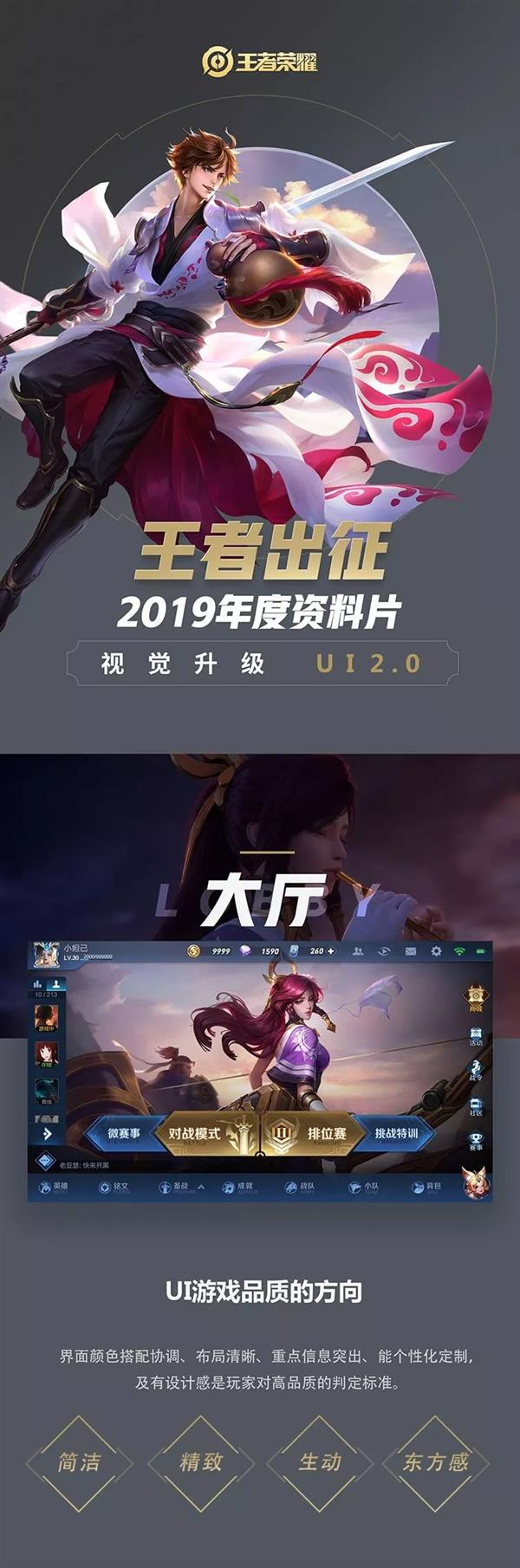 《王者榮耀》UI 2.0官方爆料:扁平卡片化