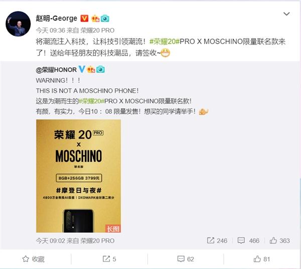 榮耀20 PRO X MOSCHINO限量聯名款發售