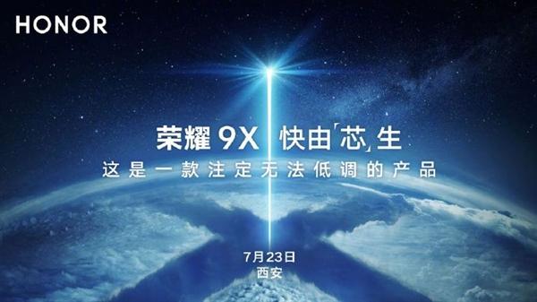 官宣:7月23日榮耀9X正式亮相 這是一款注定無法低調的產品