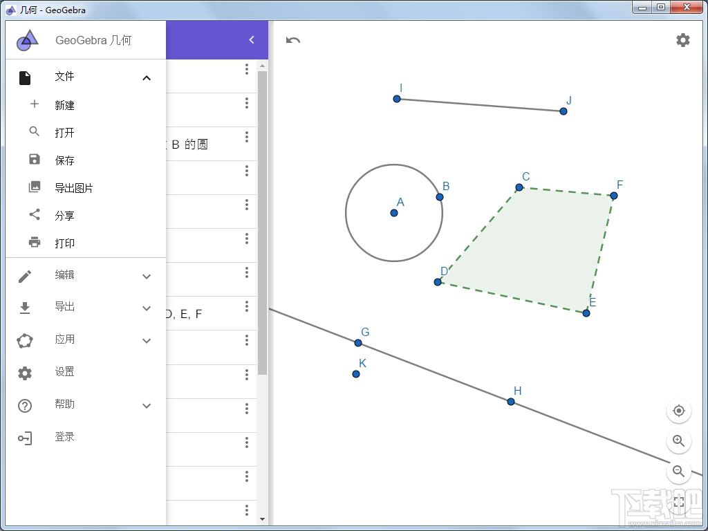 GeoGebra幾何畫板